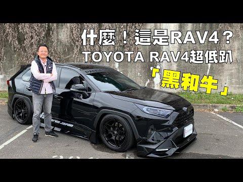 什麼!這是RAV4?TOYOTA RAV4超低趴「黑和牛」|秀愛車
