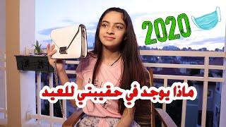 ماذا يوجد في حقيبتي للعيد 2020 | ملاك تيوب