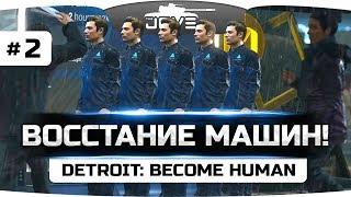 ВОССТАНИЕ МАШИН! ● Detroit: Become Human ● Прохождение #2