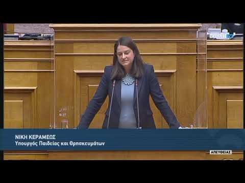 Ν.Κεραμέως(Υπ.Παιδείας και Θρησκευμάτων)(Προϋπολογισμός 2021)(13/12/2020)