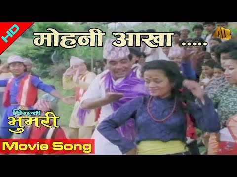 Mohani Aakha | Nepali Movie Bhumari  Song