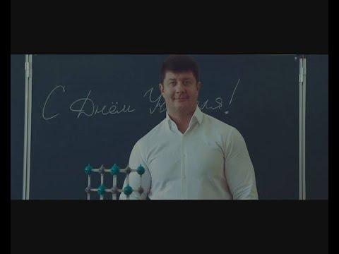 Поздравление Руководителя Администрации — Владимира Слепцова с Днем учителя!