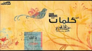 تحميل اغاني عبد القادر قوزع || ياليل ( ظروف ) - Vocal || من البوم كلمات - Abdulqader Qawza MP3