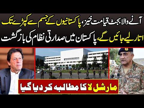 پاکستانی عوام نے ملک میں مارشل لا اور صدارتی نظام لانے کی درخواست کر ڈالی:ویڈیو دیکھیں
