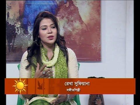 Ekusher Shokal || রেখা সুফিয়ানা, সঙ্গীতশিল্পী || 23 October 2019 || ETV Entertainment