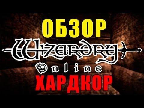Обзор Wizardry online - ОБЗОР по хардкору! via MMORPG.su