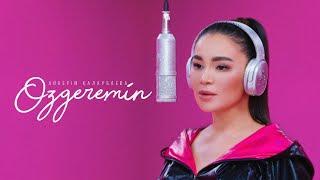 Айкерім Қалаубаева - Өзгеремін