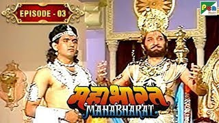 भीष्म प्रतिज्ञा | Mahabharat Stories | B. R. Chopra | EP – 03 - Download this Video in MP3, M4A, WEBM, MP4, 3GP