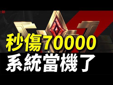 【傳說對決】「秒傷高達70000」系統當機了!對不起我又把傳說玩壞了!全遊戲的最高秒傷無法被超越!
