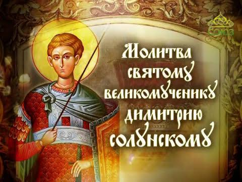 Молитва великомученику Димитрию Солунскому