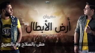 تحميل اغاني الدخلاوية ارض الابطال El Dakhlwya Ard El Abtal MP3