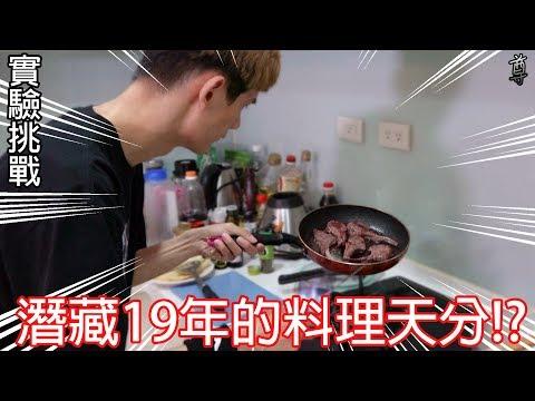 【尊】靠直覺與天分成為料理達人!?