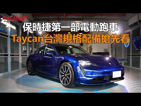 保時捷第一部電動跑車 Taycan台灣規格配備搶先看