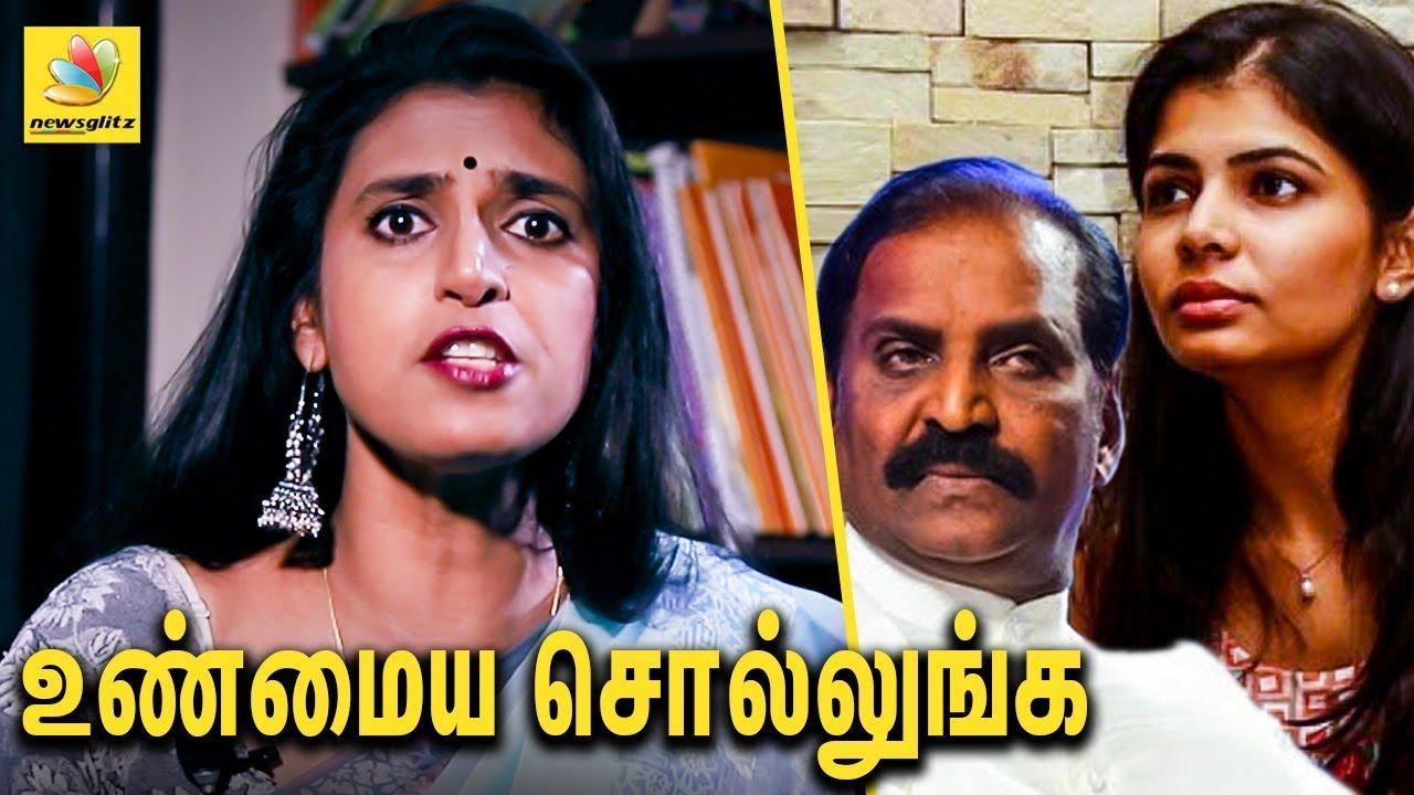உண்மைய நீங்களே சொல்லுங்க : Kasthuri Request to VairaMuthu | Chinmayi Vairamuthu Sexual Harassment