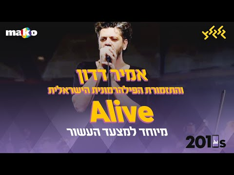 """ביצוע מרגש של אמיר דדון והתזמורת הפילהרמונית הישראלי ללהיט """"Alive"""" של סיה"""