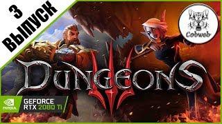 Стрим Dungeons 3 Как Dungeon Keeper, море черного юмора и позитива.