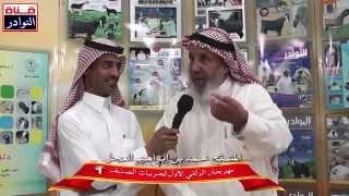 اغنام حرية - لقاء مع المنتج/ محمد بن إبراهيم العجل