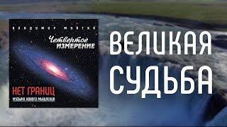 Музыка нового мышления - Великая судьба | Владимир Мунтян