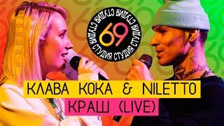 Клава Кока feat. NILETTO - Краш [live] / Студия 69 #6
