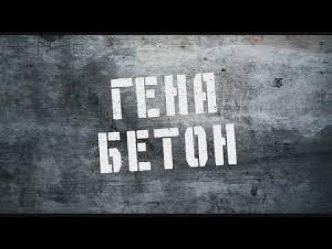 "УГАРНАЯ КОМЕДИЯ ""ГЕНА-БЕТОН""---CARBON MONOXIDE COMEDY ""GENE-BETON"""