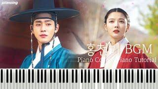 홍천기 메인BGM🐰 piano cover/lovers of the red sky