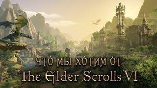 Чего мы хотим от The Elder Scrolls VI?