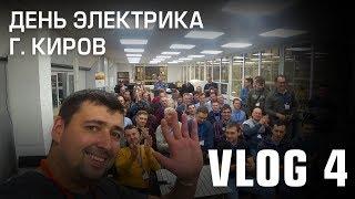 Фестиваль «День электрика» 2019, Киров
