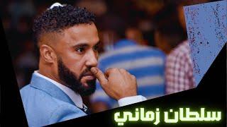 أحمد الصادق - سلطان زماني - أغاني سودانية 2020 تحميل MP3