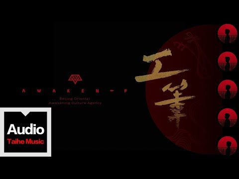 Awaken-F(秦奮、韓沐伯、靖佩瑤、秦子墨、左葉)【工筆】HD 高清官方歌詞版 MV