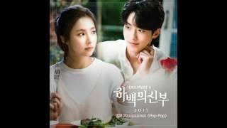 [Audio] Pop Pop - Kim EZ (김이지) of Ggotjam Project