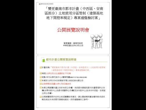 變更臺南市都市計畫(中西區、安南區部分)土地使用分區管制(建築基地地下開挖率規定)專案通盤檢討案