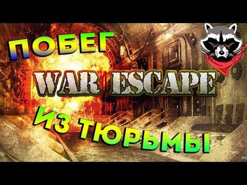 Прохождение 1-9 ур. War Escape игра на логику