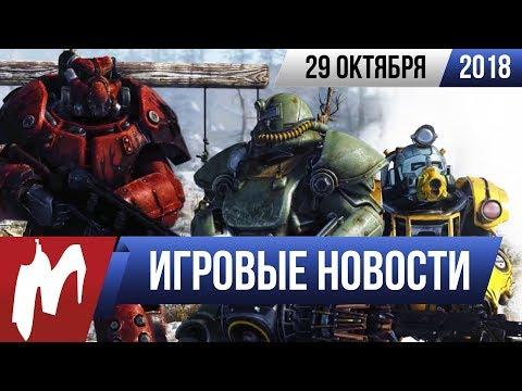 Игромания! ИГРОВЫЕ НОВОСТИ, 29 октября (MediEvil, Battlefield V, Fallout 76, Grand Theft Auto 6)