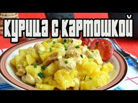 КУРИЦА С КАРТОШКОЙ В МИКРОВОЛНОВКЕ.Как приготовить курицу с картошкой.