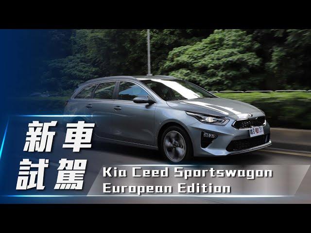 【新車試駕】Kia Ceed Sportswagon European Edition|純正歐洲血統 歐風韓裔旅行車!【7Car小七車觀點】