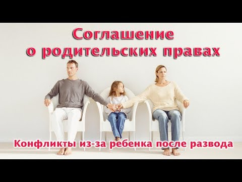 Соглашение о порядке осуществления родительских прав родителем, проживающим отдельно. Развод и дети