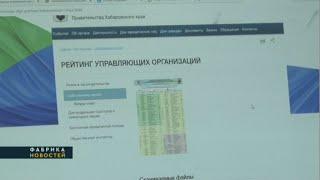 Опубликован рейтинг управляющих компаний Хабаровского края.