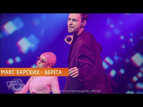 Макс Барских — БЕРЕГА   Berega (FullHD LIVE) Песня Года Düsseldorf   Дюссельдорф   Германия   2.3.19