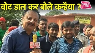 Begusarai Lok Sabha Seat। Kanhaiya Kumar ने Begusarai में Vote डालकर क्या कहा ?| Bihar Tak