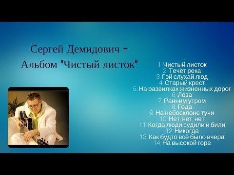 """Христианские песни √ (Сергей Демидович) Альбом - """"Чистый листок"""""""