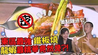 【下班Go Fun吧】台北東區 網路票選最想吃的鐵板燒!