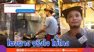 ทุบโต๊ะข่าว : ร้านผัดไทยโต้ด่าท้าตีลูกค้าติชม แจงคิด 80 แต่ทุนร้อยกว่า เผยตัวตนจริงใจไม่โกง 05/04/62