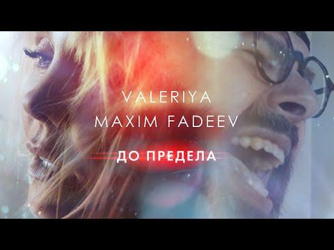Валерия & Максим Фадеев - До предела
