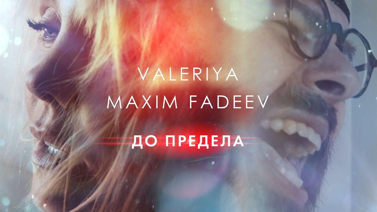 Валерия & Максим Фадеев — До предела