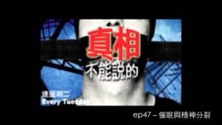 花冧電台《不能說的真相》ep47 -- 催眠與精神分裂