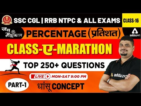 Percentage | Maths by Dhasu Sir | SSC CGL Tier 2, RRB NTPC 2019