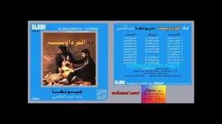 حميد الشاعرى - بعد ماكان الحب - البوم عيونها تحميل MP3