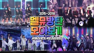 2015~2018 방탄소년단 역대 멜론뮤직어워드 무대 모음🍈 BTS MMA Stage Collection