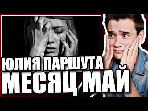 Реакция на Юля Паршута - Месяц Май