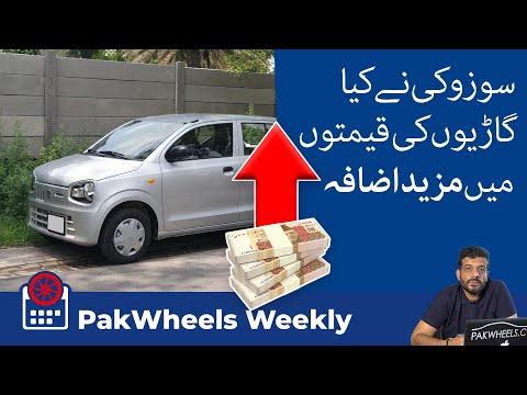 Suzuki Car Prices Increased | Petrol Prices | PakWheels Weekly
